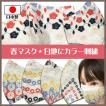 白生地にカラー刺繍 春のおしゃれ布マスク 大きめ普通サイズ 日本製
