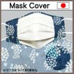 あじさい柄の布マスクカバー 肌側に抗ウイルス・抗菌素材のガーゼもしくは夏用メッシュ選択可 不織布マスクがそのまま使える 高級感を感じるドビー織 日本製