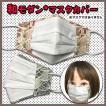 和モダンマスクカバー 不織布マスクを外側につけるタイプ 市販の大人用M・Lサイズの不織布マスク用  肌側に抗ウイルス・抗菌素材使用 日本製