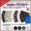 不織布マスクがそのまま使える布マスクカバー 肉球プリント 肌側に抗ウイルス・抗菌素材使用 猫 犬 日本製 コットン100%