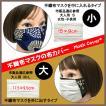北欧風花プリント布マスクカバー 不織布マスクがそのまま使える 綿麻キャンパス 肌側に抗ウイルス・抗菌素材使用 日本製