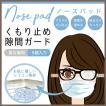マスクの隙間防止 ノーズパッド 5個セット 眼鏡のくもりやズレを軽減して花粉の侵入やウイルス・飛沫防止にも。在庫あり国内発送