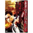 北野誠のおまえら行くな アジア地獄の一丁目DVD