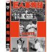 草創期から黄金時代へ 昭和プロ野球DVD
