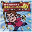 綾小路きみまろ 爆笑スーパーライブ第5集CD