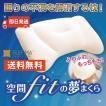 枕 まくら 空間fitの夢まくら 専用カバー付き 空間フィットの夢まくら あすつく 送料無料 フレフィーマ 丸洗い 即日配送 低反発 極小ビーズ 綿 カラダ