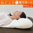 40%OFF 枕 まくら ねごころ肩サポート 専用カバー付き アウトレット 在庫限り あすつく 送料無料 お得 即日配送