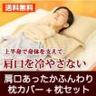 肩口あったかふんわり枕カバー+枕セット