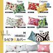 シビラ 枕カバー 43×63cm まくらカバー 綿100% 中かぶせ式 日本製 フローレス カンポ カラダス マランタ ウアウ リブレ sybilla おしゃれ 個性的