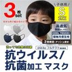 子供用 接触冷感 マスク ひんやり夏用 クール 洗える 抗ウイルス 抗菌加工 4色(白、黒、グレー、ネイビー)から選べる3枚組