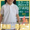 子供スクールポロシャツの半袖 白 無地 小学生 小学校 幼稚園 制服 通学 通園 結婚式におすすめ 100〜170cm