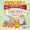 糖分や脂肪の吸収を抑える 『賢者の食卓』ダブルサポート 6g×30袋 10箱セット 大塚製薬 特定保健用食品(トクホ)