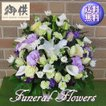 お供え、お悔やみの花、今日注文して明日届く翌日配達:デザイナーにおまかせフラワーアレンジメント・10800円