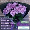 """クリスマス期間限定:12/22-12/25サントリーの青いバラ""""アプローズ SUNTRY bluerose APPLAUSE 10本の花束"""
