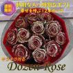 誕生日プレゼントや結婚記念日のプレゼントにサプライズブーケ:キラキラ光る赤いバラの花束・ダーズンローズ ゴージャスなゴールドラメ