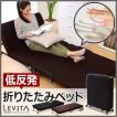 低反発マットレス付き折りたたみベッド(Levita-レヴィータ-)(代引及びお届け日時指定不可)