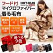 (送料無料)フード付き ふわふわのマイクロファイバー着る毛布 (HOT-KUN)