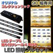 LED照明フルセット(コレクションラックハイタイプ 幅90cm用)(送料無料) コレクションケース led