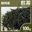 緑茶 煎茶 茶葉 清水さやまかおり 100g お茶 静岡茶 お茶の葉 シングルオリジン ティー
