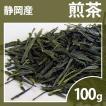 緑茶 煎茶 茶葉 清水おくゆたか 100g お茶 静岡茶 お茶の葉 シングルオリジン ティー