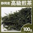 緑茶 茶葉 煎茶 天竜水窪 100g お茶 静岡茶 お茶の葉 シングルオリジン ティー