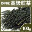 緑茶 煎茶 茶葉 東頭 とうべっとう 100g お茶 静岡茶 お茶の葉 高級 水出し茶 シングルオリジン ティー