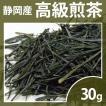 緑茶 茶葉 煎茶 東頭 とうべっとう 30g お茶 静岡茶 お茶の葉 水出し茶 シングルオリジン ティー