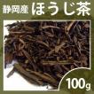 緑茶 ほうじ茶 茶葉 葉ほうじ茶 100g お茶 静岡茶 お茶の葉
