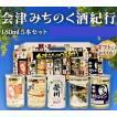 日本酒 飲み比べセット 福島の地酒 ワンカップ酒 会津みちのく酒紀行5本セット