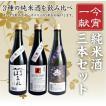 日本酒 飲み比べセット 福島の地酒 今宵一献!福島の純米酒3本セット