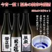 日本酒 飲み比べセット 福島の地酒 今宵一献!福島の純米吟醸酒3本セット