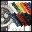 「ブライトリング BREITLING 向け」輸入王オリジナル ベルト Dバックル用 型押しクロコ 社外品 メンズ 腕時計用