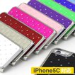 iPhone5cケースラインストーン付プラスチックケースアイフォン5cケースアイホン5cケースカバー