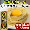 阪神タイガース公認 カレーうどん 4人前 麺と麺の間にカレーが入ったオリジナルうどん/もちもち麺/美味い!