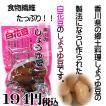 香川県 白花しょうゆ豆 130g 黒川加工食品 SA-3