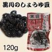 黒豆しょうゆ豆 120g 黒川加工食品 香川県 郷土料理 SA-5