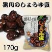 しょうゆ豆 170g 黒川加工食品 香川県 郷土料理  A-29