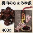 香川県ギフト しょうゆ豆 手土産袋 400g 黒川加工食品 A-50