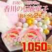 お買得 香川の特産 しあわせハートケースおいり 2個セット 22g ひなまつり/お祝い/結婚式/引き出物