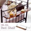 ベッド用宮棚 DEL SOL