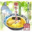 鞭牛ラーメン1人前(生麺130g スープ60g)×4セット