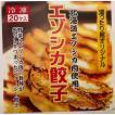 鹿肉の冷凍餃子(20ヶ入)