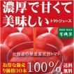 トマトジュース 無農薬(食塩無添加)北海道江本自然農園 160ml×30本 国産 ストレート