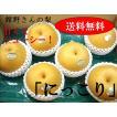 舘野さんの梨(にっこり) 5kg箱(6〜9玉)【11月中旬-12月末】