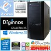 Windows10 Diginnos GALLERIA XS ゲームPC Intel Core i7 4790 3.60GHz 8GB SSD 128GB + HDD 1TB  NVIDIA GeForce GTX750Ti DVDマルチ 無線LAN
