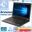 Windows10 送料無料 Core i5第三世代プロセッサー vPro B5型 Lenovo モバイル ノートパソコン 4GB 320GB 無線LAN 指紋 Kingsoft Office 2016搭載 ThinkPad X230