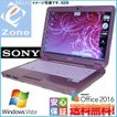 Windows 10 送料無料 15.5ワイド SONY VAIO VPCEH  Core i5 2450M 4GB 750GB WiFi カメラ BD-マルチ Office 2016