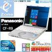 即日発送 中古パソコン レッツノート 送料無料 無線LAN Windows7 Office2013 Panasonic CF-R9K■極速Core i7-1.20GHz 大容量250GB DtoDリカバリ領域