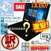新世代 Windows10 人気 モバイル 快速Core iシリーズ 無線LAN B5サイズ シークレット ノートパソコン 4GB HDD160GB Office and 正規ライセンスキー付