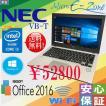あすつく 送料無料 無線LAN Windows7 Office2013 安心日本製 NEC ビジネス向けモバイルVersaPro VB-B■高速Core i5 2GB 160GB DtoDリカバリ領域